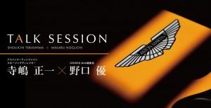 トークセッション@ Aston Martin Fukuoka